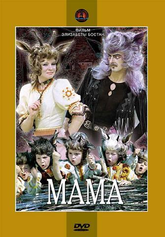 фильм сказка музыкальный мама